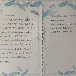 生徒さんからのお手紙②
