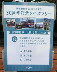 鴨東線開通&8000系誕生30周年記念HMを掲出する京阪8007F