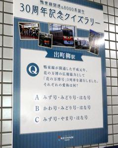 京阪鴨東線開通&8000系誕生30周年記念クイズラリー