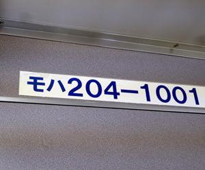 奈良線を往くJR205系 NE409編成