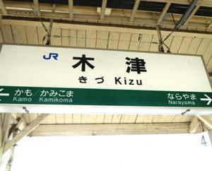 奈良線を往くJR221系 NA409編成