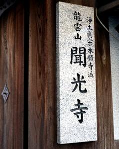 叡山本線を往く叡電デオ732と雲龍山 聞光寺