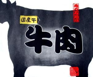 東海道本線を往くJR281系Hello kitty HARUKAと肉の石川 牛肉