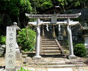 末刀岩上神社と遊食邸 もち豚焼肉