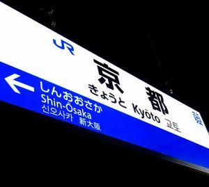 JR西日本287系 特急きのさき