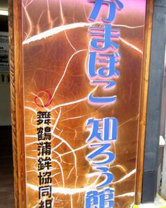 舞鶴蒲鉾協同組合 かまぼこ 知ろう館と新・舞鶴かまぼこ手形