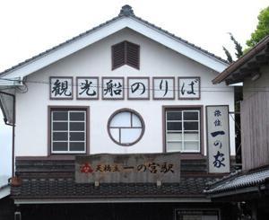 丹後海陸交通一の宮桟橋と籠神社奥宮 眞名井神社