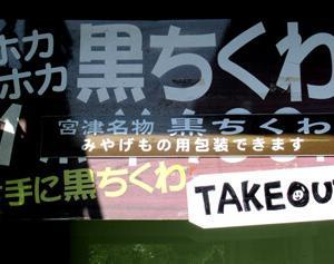 えとせとら松屋 黒ちくわと竹中缶詰 TANGO SARDINES IN OIL