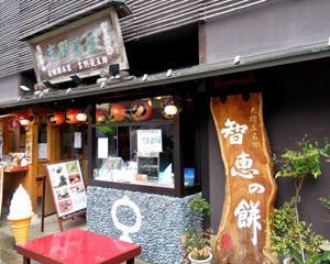 天橋立吉野茶屋と日本三景碑