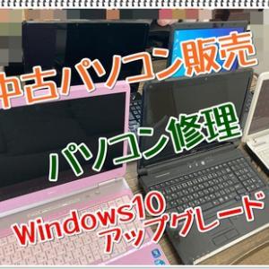 パソコン修理&中古パソコン販売