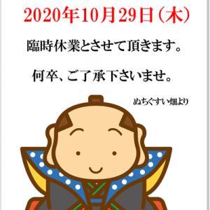☆臨時休業のお知らせ 2020.10.29