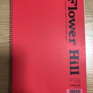 赤いノートの効用