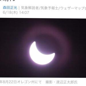 夏至の日食、あなたは観ますか?