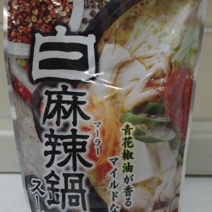 白麻辣タンパク質鍋を作ってみた!