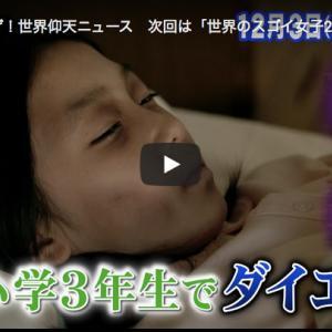小3で拒食症になってしまった女の子12月3日仰天ニュースSP