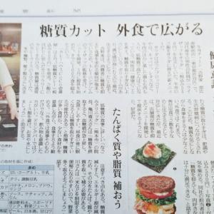 糖質カット外食で広がる8月22日読売新聞朝刊より