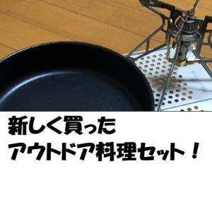 新しく購入したアウトドア料理セット!!