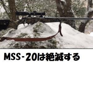 ミロクMSS-20は絶滅する
