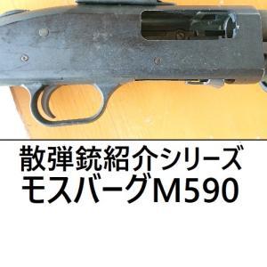 散弾銃紹介:モスバーグM590