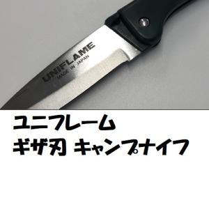 ユニフレーム キャンプナイフ