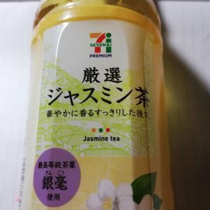 本日のポイ活タダ活 20200213 セブンイレブンプレミアム厳選ジャスミン茶
