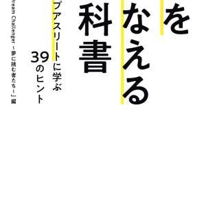 荒川静香記事掲載 夢をかなえる教科書 トップアスリートの学ぶ39のヒント
