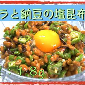 【ロカボ小鉢】シンプルだけど美味しい!「オクラと納豆の塩昆布和え」【動画(有)】