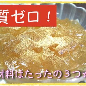 【糖質制限レシピ】衝撃の糖質0g!「サイリウムわらび餅」【動画(有)】