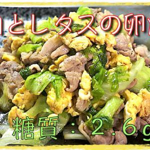 【低糖質レシピ】最高のシャキシャキ感!「豚肉とレタスの卵炒め」【動画(有)】