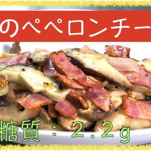 【低糖質レシピ】ペペロンチーノ風「椎茸のベーコンガーリック」【動画(有)】