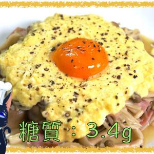 【秋の低糖質味覚】キノコでカルボな「キノコナーラ」【動画(有)】