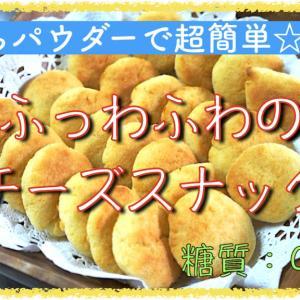 【ダイエット最強レシピ】「おからでふわふわチーズスナック」【動画(有)】