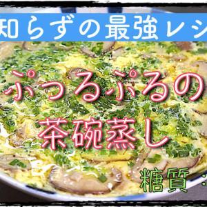 失敗知らずの最強レシピ!レンジで「ぷっるぷるの茶碗蒸し」【動画(有)】