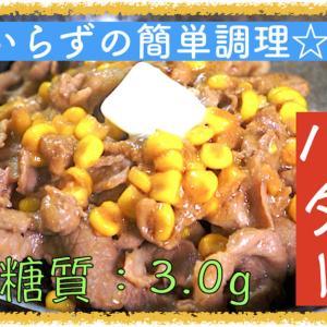 【低糖質レシピ】包丁いらずの簡単調理!「豚肉の味噌バターコーン」【動画(有)】