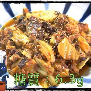 【ロカボ飯】煮込むだけの簡単レシピ!「サバ缶のキムチ煮」【動画(有)】