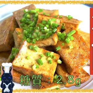 【無限レシピ】ダイエット中の方必見!「厚揚げの照りマヨソース」【動画(有)】