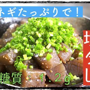 【低糖質レシピ】ネギダク塩ダレが最高!「こんにゃくのネギ塩炒め」【動画(有)】