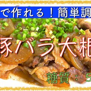 【簡単レシピ】10分で作れる!「スピード豚バラ大根」【動画(有)】