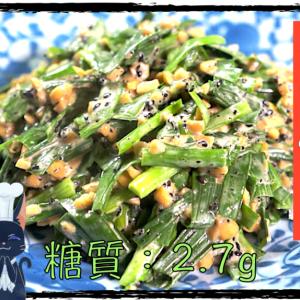 【低糖質レシピ】栄養満点☆「ニラと納豆の胡麻マヨ和え」【動画(有)】