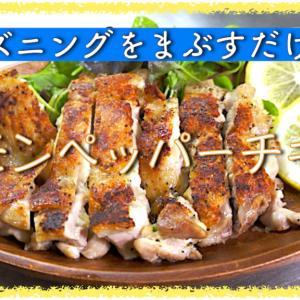 【低糖質レシピ】S&Bシーズニングを使って「レモンペッパーチキン」【動画(有)】