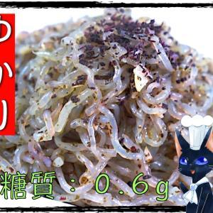 【低糖質レシピ】意外な相性!?「糸こんにゃくのゆかりバター」【動画(有)】