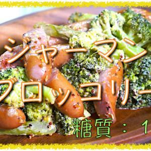 【糖質制限レシピ】簡単なのにウマすぎる!「ジャーマンブロッコリー」【動画(有)】