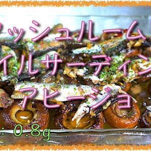 【糖質制限最強レシピ】「マッシュルームとオイルサーディンのアヒージョ」【動画(有)】