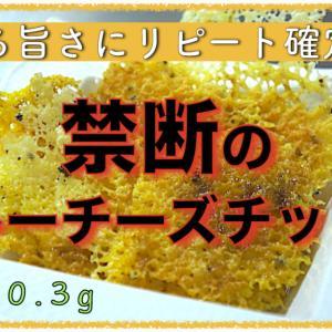 【低糖質レシピ】ハマる旨さにリピート確定!「禁断のパリパリカレーチップス」【動画(有)】
