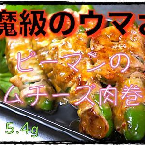 【糖質OFFレシピ】悪魔級のウマさに悶絶!「ピーマンキムチーズ巻き」【動画(有)】