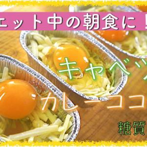 【低糖質レシピ】ダイエット中の朝食に♬「千切りキャベツのカレーココット」【動画(有)】