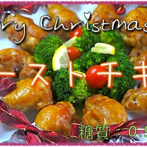 【クリスマス料理】オーブンで超簡単!手羽元のローストチキンの作り方【動画(有)】