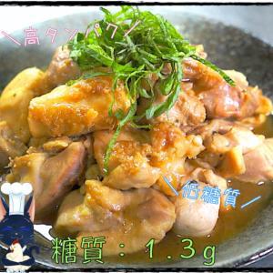 【糖質制限レシピ】ラカントSで甘酸っぱく!「鶏もも肉の南蛮酢」【動画(有)】