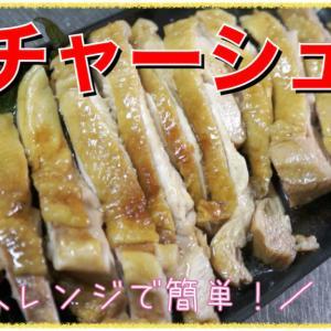 【S&Bシーズニング】レンジで4分!「鶏ももチャーシュー」の作り方【糖質制限レシピ】