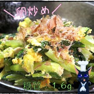 【クックパッド大人気レシピ】「ツナ缶と小松菜の卵炒め」の作り方【動画(有)】